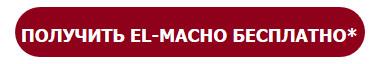 El-Macho бесплатно