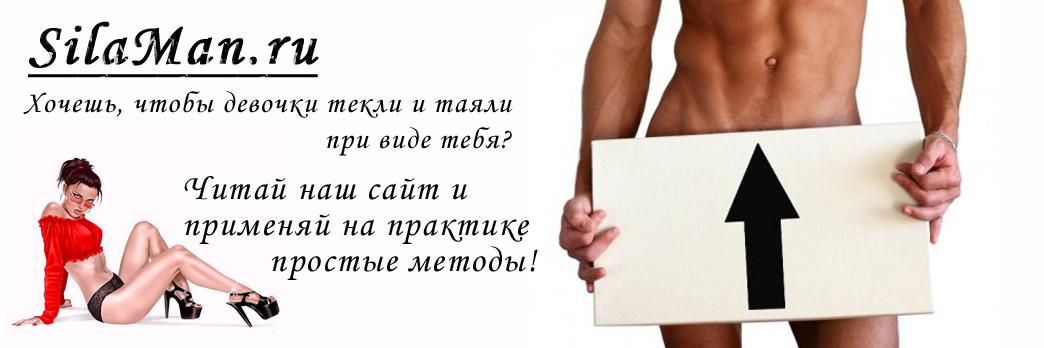 мужская потенция народные средства Спасск-Дальний