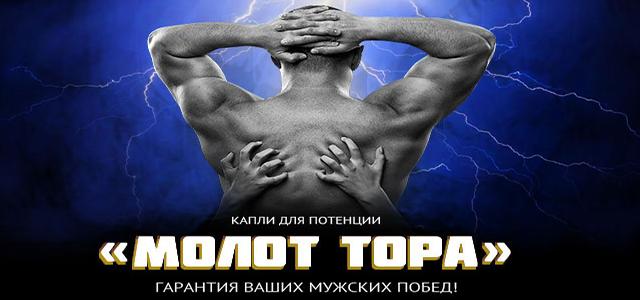 kapli-molot-tora
