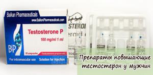 Препараты повышающие тестостерон у мужчин