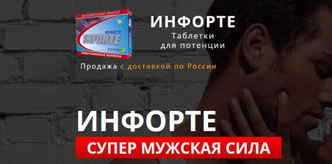 лекарственные травы для потенции Южно-Сахалинск