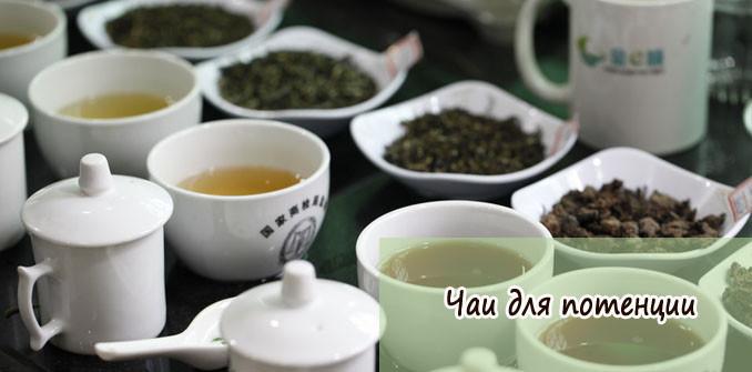 Чай для потенции мужчин