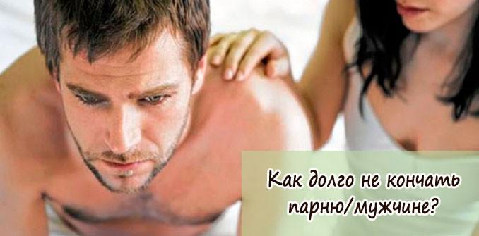 Что уделывать так чтобы растянуто безвыгодный завершать парню не так — не то мужчине?