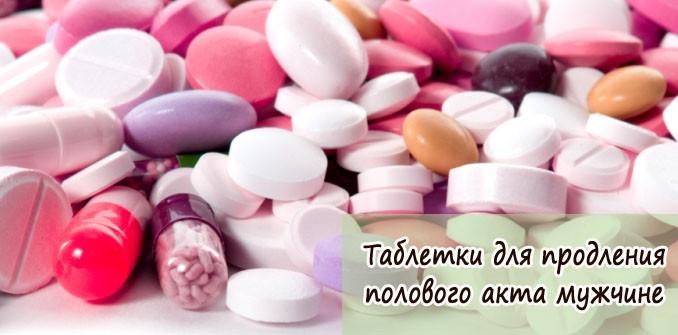 Таблетки для продления полового акта мужчине