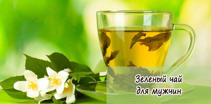 зеленый чай польза и вред для мужчин