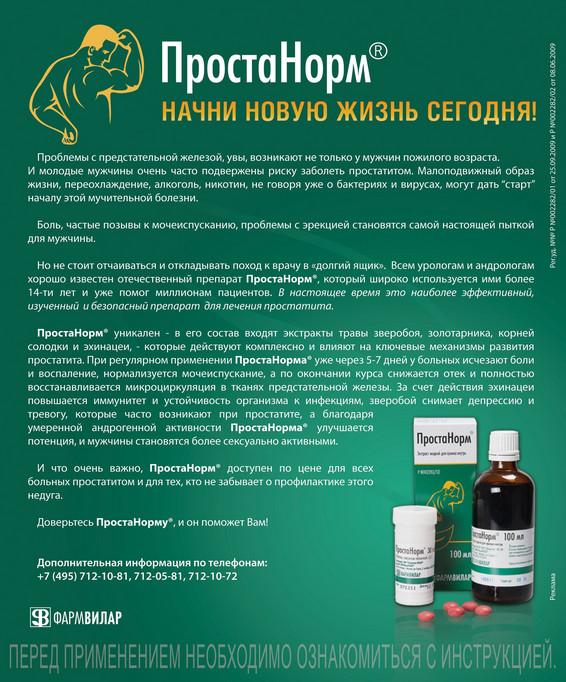 Российские недорогие лекарства от простатита у мужчин средства и таблетки