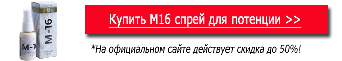 Купить М16