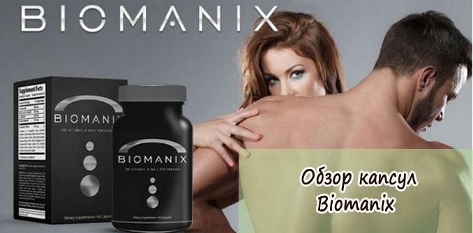 Обзор капсул Biomanix