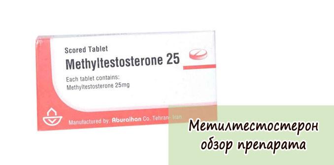 Метилтестостерон: инструкция по применению