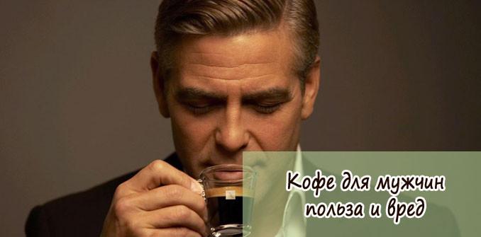 Влияние кофе на потенцию мужчин