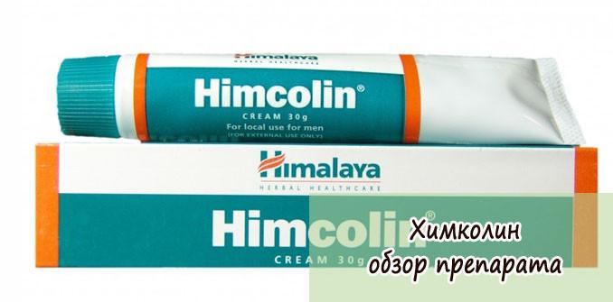 Химколин