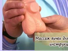 массаж яичек для мужчин инструкция