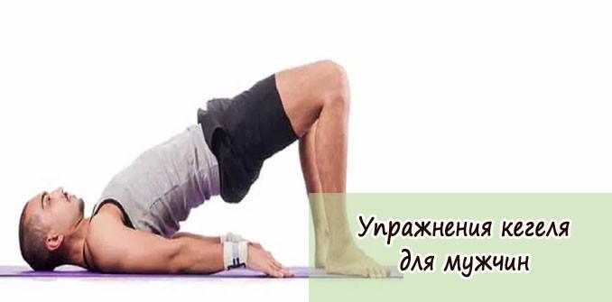Упражнение кегеля для мужчин как выполнять