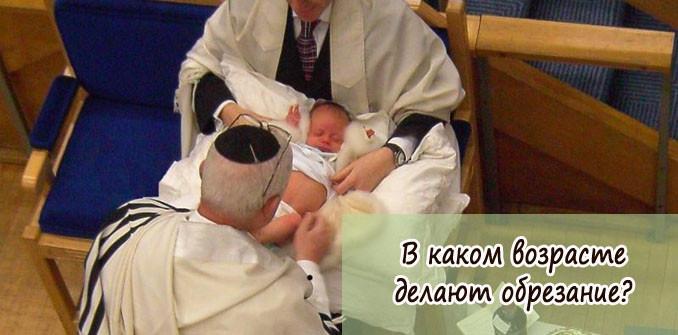 В каком возрасте делают обрезание мальчикам?