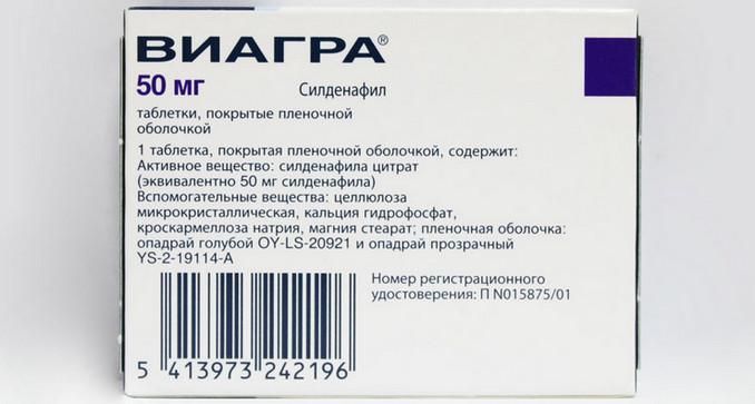 Виагра препарат для мужчин