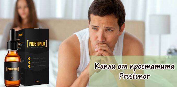 Prostonor