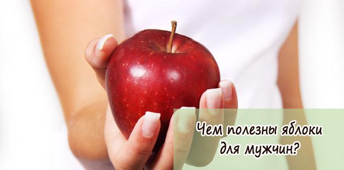 Чем полезны яблоки для мужчин?