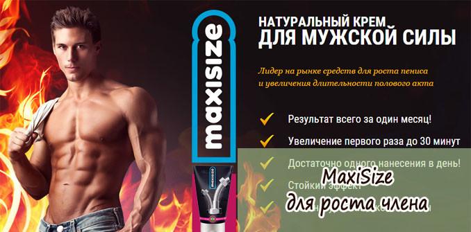 MaxiSize