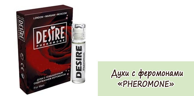 Духи с феромонами «PHEROMONE»