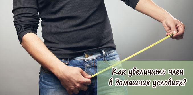 Топ способов увеличить половой член в домашних условиях