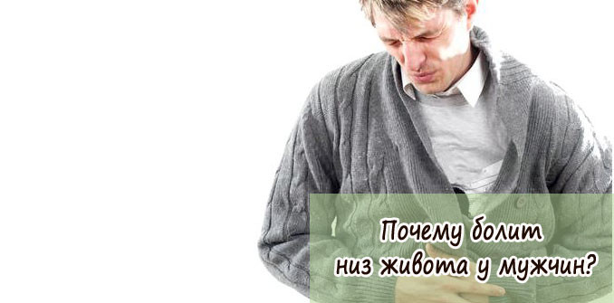 Болит низ живота у мужчины