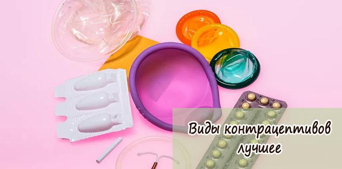 Виды контрацептивов: лучшее для женщин и мужчин