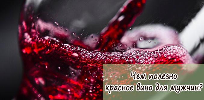 Чем полезно красное вино для мужчин?
