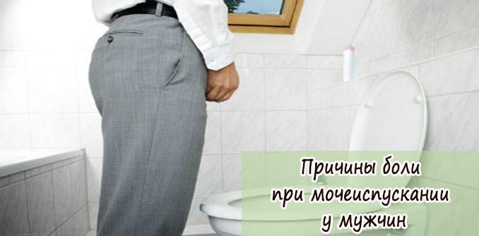Причины боли при мочеиспускании у мужчин