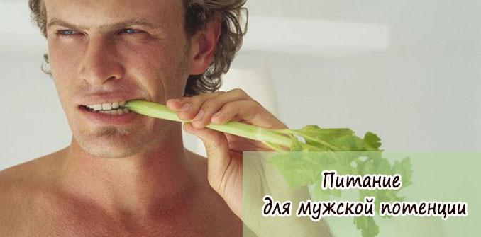 Питание для мужской потенции