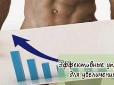 Эффективные упражнения для увеличения члена