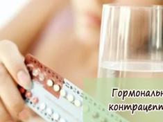 Гормональные контрацептивы: все за и против