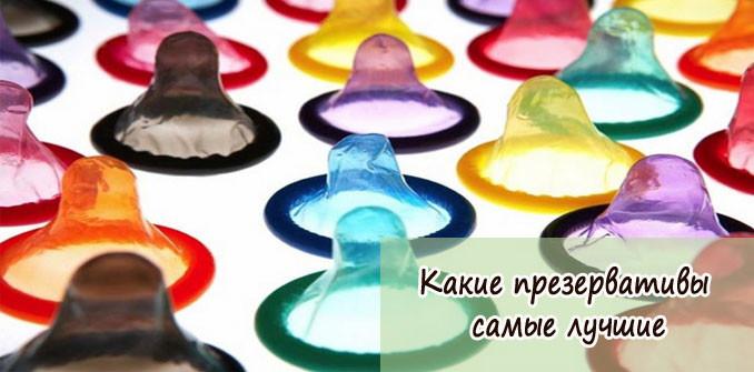 Какие презервативы самые лучшие