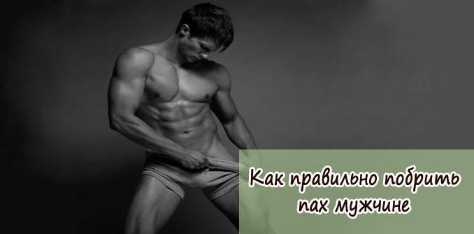 Как правильно побрить пах мужчине