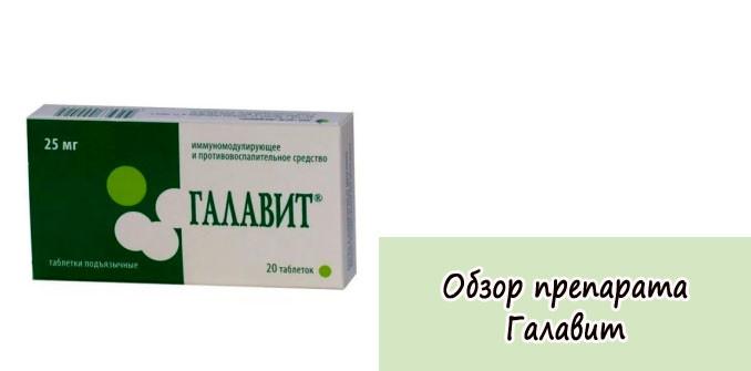 галавит таблетки инструкция по применению цена