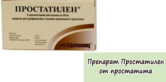 Лечение луком при простатите