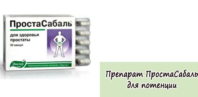 Лекарство повышение половой потенции