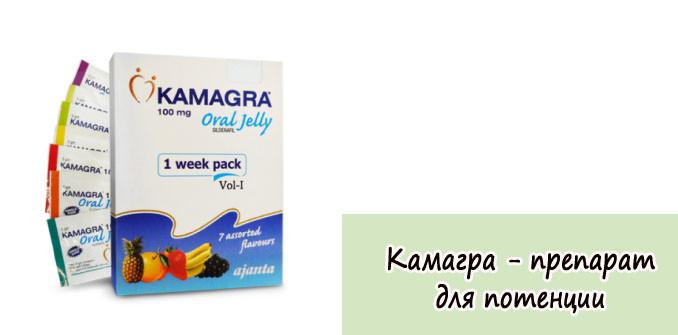 камагра таблетки инструкция