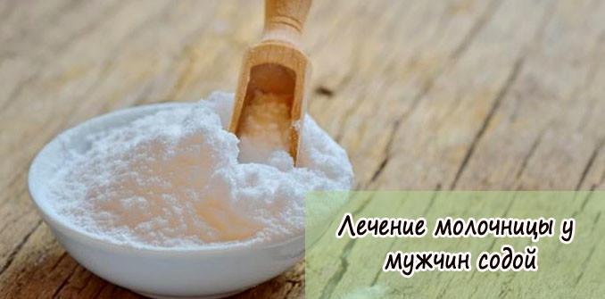 ечение молочницы у мужчин содой