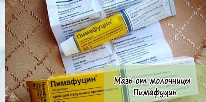 мазь от молочницы для мужчин Пимафуцин