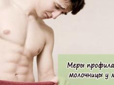 профилактика молочницы у мужчин