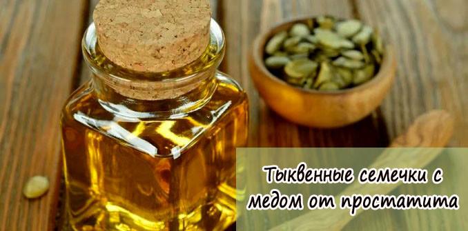 Лечение простатита тыквенными семечками с медом рецепт