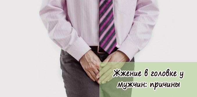 жжение в головке у мужчин причины и лечение