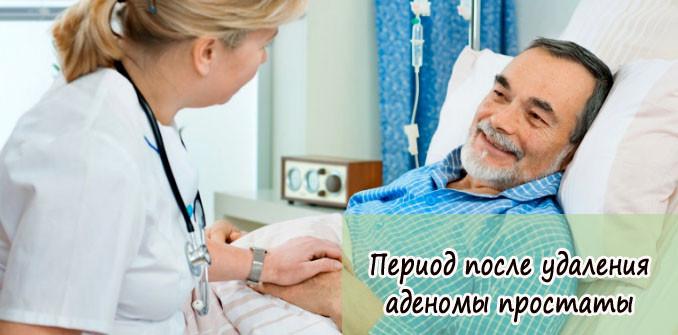 операция аденомы простаты последствия