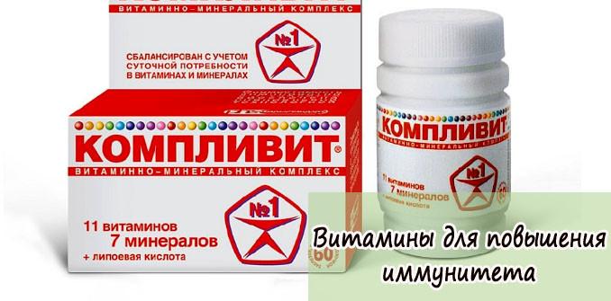 Витамины для улучшения иммунитета