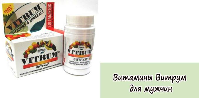 витамины Витрум для мужчин