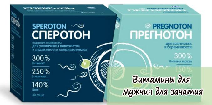 витамины для мужчин для зачатия
