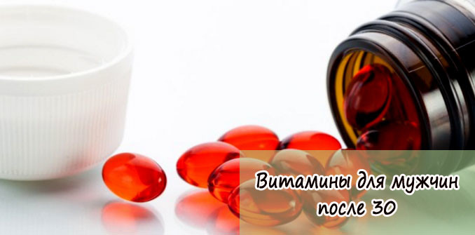 витамины для мужчин после 30