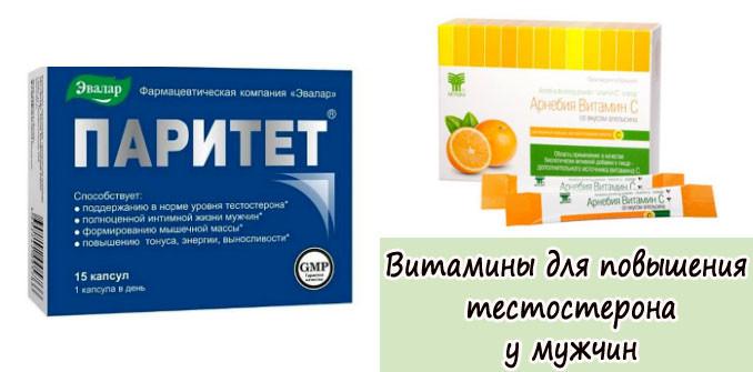 витамины для повышения тестостерона у мужчин