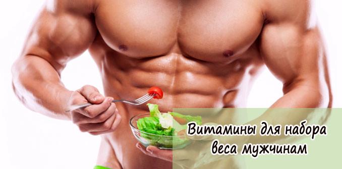 Витамины для набора веса для мужчин