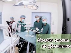 Сколько стоит операция по увеличению члена